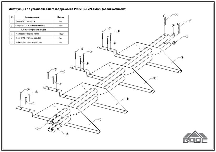 Схема монтажа снегозадержатель трубчатый композит RAL7004