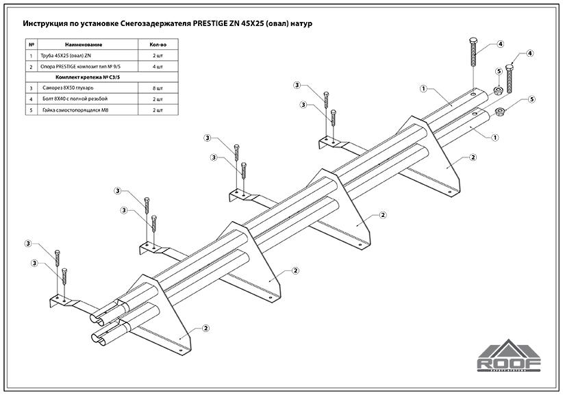 Схема монтажа снегозадержатель трубчатый натур RAL7004